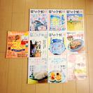 クッキング系雑誌(料理本)10冊セット(おかずのクッキング、暮ら...