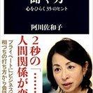 送料無料・新書・阿川佐和子著「聞く力」