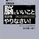 送料無料・茂木健一郎訳「脳にいいことだけをやりなさい」