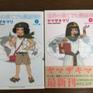 世界の果てでも漫画描き(ヤマザキマリ)