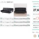 ニトリ製 ソファベッド ブラック