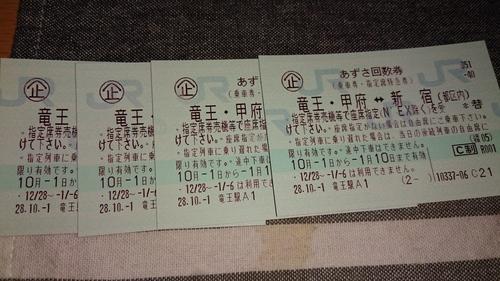 あずさ回数券竜王・甲府⇔新宿1月...