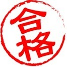偏差値30から慶応大学に合格した経験をもとに逆転合格の勉強法をお伝...