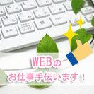 WEBのお仕事手伝います