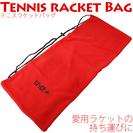 【新品】テニスラケットバッグ