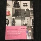 ★colors★スタイリスト菊池京子★コーディネート