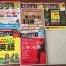 【値下げ】日経ビジネスAssocie15冊
