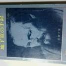 送料無料・文庫・ドストイエフスキー著「地下室の手記」
