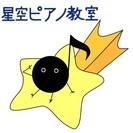 星空ピアノ教室(沖縄市南桃原)