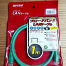 新品 LANケーブル 1m