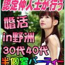 2/26日(日)【野洲】30代40代限定☆婚活・恋活パーティー★安...