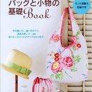 鎌倉スワニーに教わるバッグと小物の基礎Book (私のカン…
