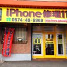 iPhone修理を激安あなたの街で!データそのまま最短10分 - その他