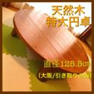 【値下】天然木*特大円卓*大阪*引き取りのみ*テーブル 机 家具