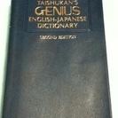 ジーニアス英和辞典 改訂版 2色刷 大修館書店