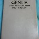 ジーニアス和英辞典 大修館書店