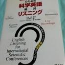国際学会のための科学英語 絶対リスニング CD2枚付き 羊土社