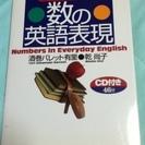 日常レベルで使う 数の英語表現 CD付き ジャパンタイムズ
