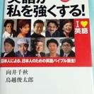 英語が私を強くする 著名人20名の私流勉強法 CD付 Engli...