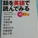 有名人17人の話を英語で読んでみる CD付 English Zone