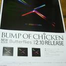 BUMP OF CHICKEN ポスター