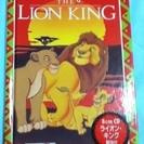 ディズニー ライオンキング THE LION KING  8cm...
