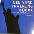 【英語学習】ニューヨーク トレーニング ブックNEW YORK ...