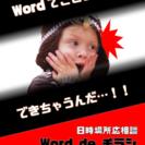Wordでのチラシ作りの技術を伝授!