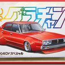 プラモデル ◆ アオシマ ◆ 1/24 ◆ もっとグラチャン ◆ ケンメリ 4Dr スペシャル ◆ 街道レーサー ◆ JDMの画像
