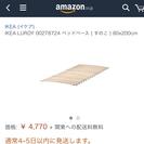 残り1つ IKEA 美品 すのこ 1000円