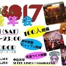 1/14(土)100人規模☆友達作り大新年会