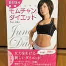 モムチャンダイエット DVD付き チョン・ダヨン