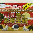 ヨドバシ 福袋 海外ノートパソコン オフィス付
