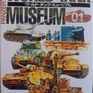 ワールドタンクミュージアム第一弾、二弾、四弾各種