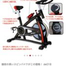 スピンバイク 黒