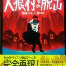 人狼村からの脱出 DVD