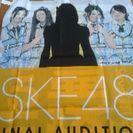 SKE48ののぼり