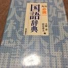 国語辞典 ☆ 角川書店
