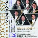 BRASS HEXAGON Concert ~天野正道60th記念...