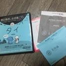 DSソフト「旅の指さし会話帳・タイ語」