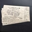 ウインズ平阪LIVE in 大阪 チケット(ご希望枚数4枚まで)