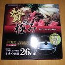 新品未開封すき焼き鍋26cm