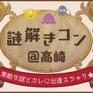 1/29(日)素敵な謎とカレに出逢えちゃう★謎解きコン@高崎【距離...