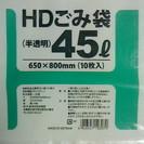 ごみ袋(半透明) 45L