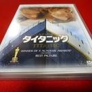 タイタニック DVD(中古)