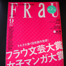 FRAU『フラウ文芸大賞女子マンガ大賞』No455 綾野剛 松坂桃李