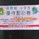 長野  リフト券  50%割引券