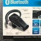 【  お取引ありがとうございました!     新品Bluetoothイヤホンマイク 送料無料!】 - 和光市