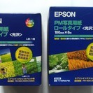 値下げ EPSON プリンタ PM写真用紙 ロールタイプ 2巻