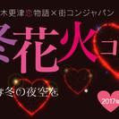 1/21(土)恋人の聖地で冬の花火大会!ロマンチックな冬の夜空を...